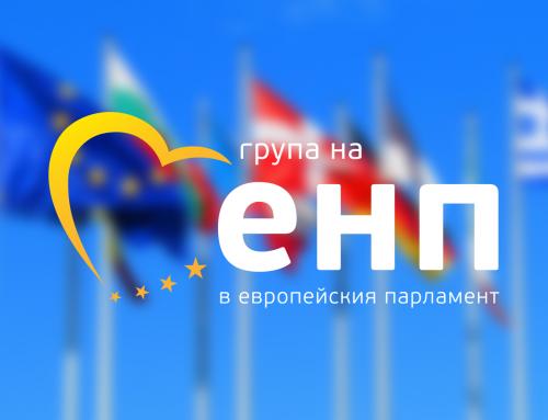 ЕНП трябва да защити българските граждани