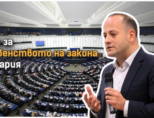Дебатът за върховенството на закона в България – защо е важен?