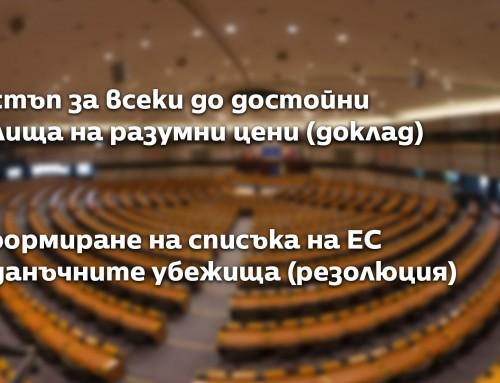 Гласувах против предложенията на крайната левица (Обяснение на вот 21 януари 2021)