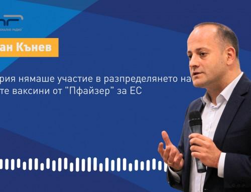 """България не участваше в разпределянето на първите ваксини от """"Пфайзер"""" за ЕС (БНР)"""