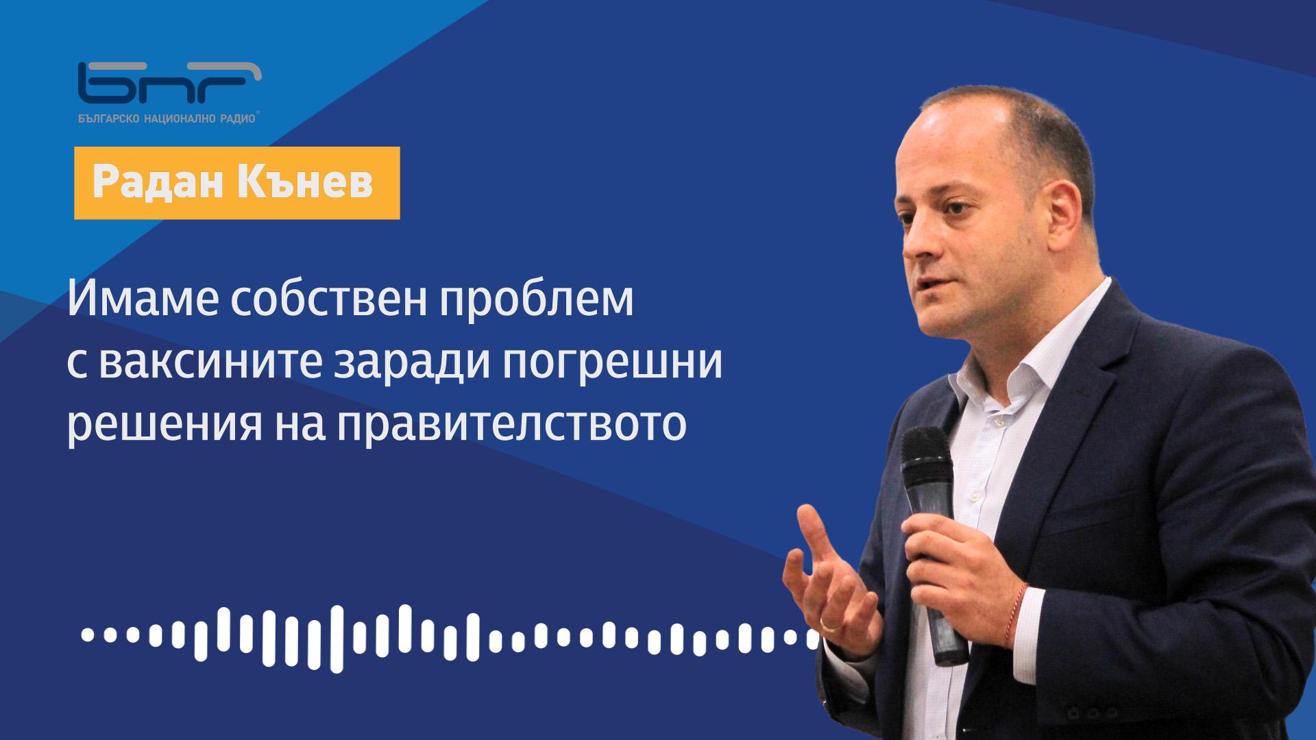 Радан Кънев евродепутат интервю БНР Радио ваксини България